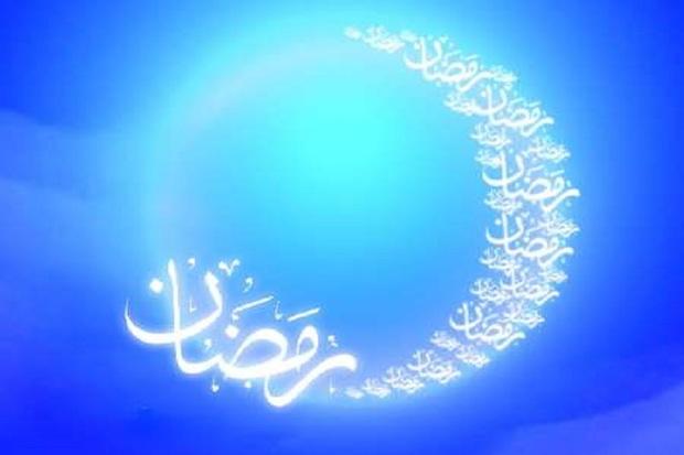 آیین های ماه رمضان در کهگیلویه و بویراحمد