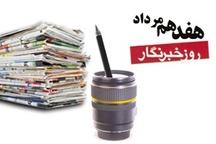 ادای احترام خبرنگاران همدان به مقام شامخ شهدا
