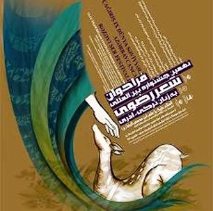 175 اثر به جشنواره بین المللی شعر رضوی ترکی ارسال شده است