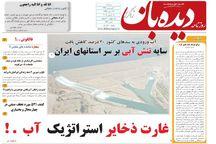 روزنامه دیده بان: برای توسعه باید تغییر کرد