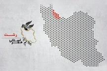 افتتاحیه همزمان سیوهفتمین جشنواره فیلم فجر در گیلان