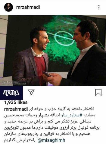 پست اینستاگرامی احمدی برای میثاقی+ عکس