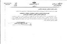 طرح اصلاح موادی از قانون انتخابات شوراها تایید شد