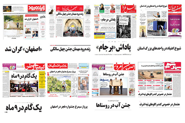 صفحه اول روزنامه های اصفهان- شنبه 13 بهمن
