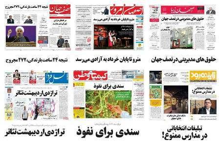 صفحه نخست مطبوعات محلی اصفهان - سه شنبه 19 اردیبهشت 96