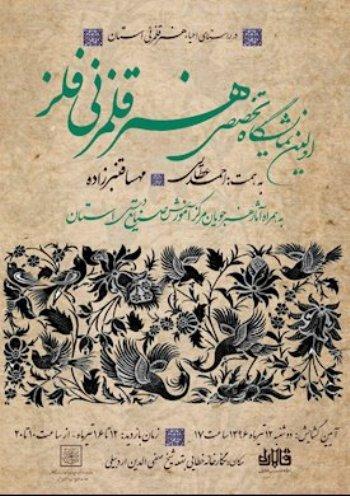 نمایشگاه هنر قلم زنی فلز در استان اردبیل برپا شد
