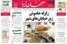 نگاه روزنامه 'اصفهان زیبا' به شبکه فاضلاب فرسوده اصفهان