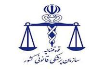 کمبود امکانات مهمترین مشکل پزشکی قانونی در کردستان است