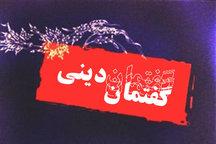 410 گفتمان دینی در سیستان و بلوچستان برگزار شد