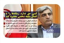 استاندار گیلان: کسی حق ندارد رسانهها را با اعمال سلیقه شخصی محدود کند
