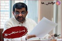 انتقاد ضرغامی از اعطای عنوان «خادم الرضا» به مقامات + واکنش ها