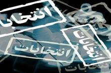 ثبت نام 348داوطلب انتخابات شوراهای اسلامی شهر و روستا در ماکو