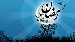 آیین معنوی استقبال از ماه رمضان در اردبیل برگزار میشود