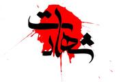 یکی از مجروحان حادثه تروریستی نیکشهر به شهادت رسید