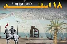 200 برنامه بزرگداشت روز بوشهر برگزار می شود