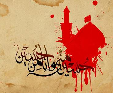 الثورة الإسلامیة فی ایران شعاع من عاشوراء