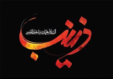 حضرت زینب (س) چگونه از دنیا رفتند؟
