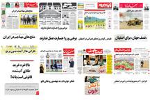 صفحه اول روزنامه های امروز اصفهان- دوشنبه 2 اردیبهشت