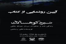 رونمایی از خاطرات سردار عبدالله ملکی در سنندج  عصر خاطره شهید ملا حیدر فهیم برگزار می شود
