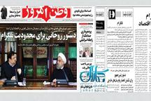 روایت وارونه کیهان و وطن امروز از سخنان رییس جمهور