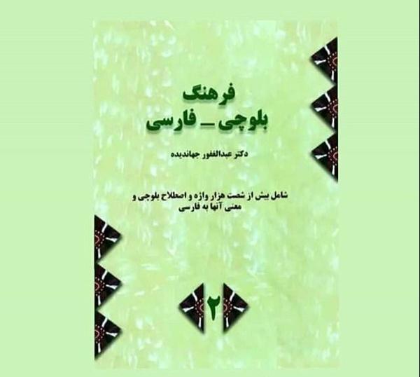 فرهنگ بلوچی-فارسی کتاب سال ایران شد