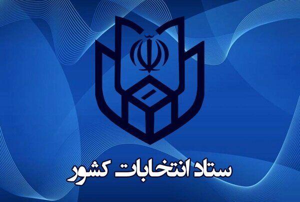 تشکیل هیات های اجرایی انتخابات مجلس در گیلان