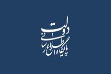 واکنش شورای اطلاع رسانی دولت به اظهارات کذب کریمی قدوسی در خصوص دیدار اعضای کابینه با مراجع برای تحت فشار گذاشتن رهبر معظم انقلاب