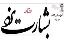 آغاز جشن کتاب از نگاه روزنامه بشارت یزد