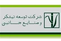 بسیج همه امکانات شرکت توسعه نیشکر برای ارائه خدمات به سیل زدگان خوزستانی