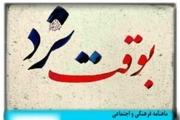 کوبه های شهر یزد