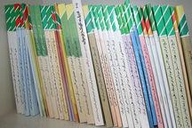 استفاده از کتابهای کمک درسی در مدارس ممنوع است