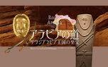 اعتراض ایرانیها به ژاپنیها برای تحریف تاریخ