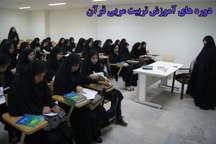 دوره تربیت مدرس قرآن و عترت در رودبارجنوب برگزار شد