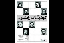 رضا ایرانمنش زنگ آغاز نمایش