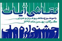 جوان شیروانی رتبه دوم جشنواره ملی نقاشی آیات را کسب کرد
