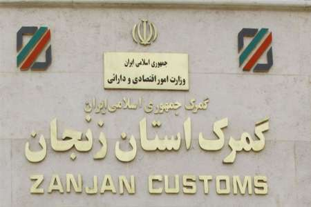 ارزش صادرات زنجان به بیش از 170 میلیون دلار رسید