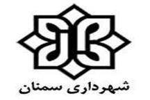 خبرهای کوتاه از شهرداری سمنان