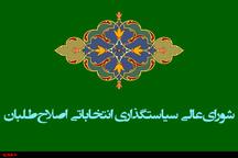 گزارش موسوی لاری درباره دیدار هیات رییسه شورای عالی سیاستگذاری اصلاحطلبان با روحانی