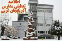 برخی مدارس آذربایجان غربی شنبه تعطیل است