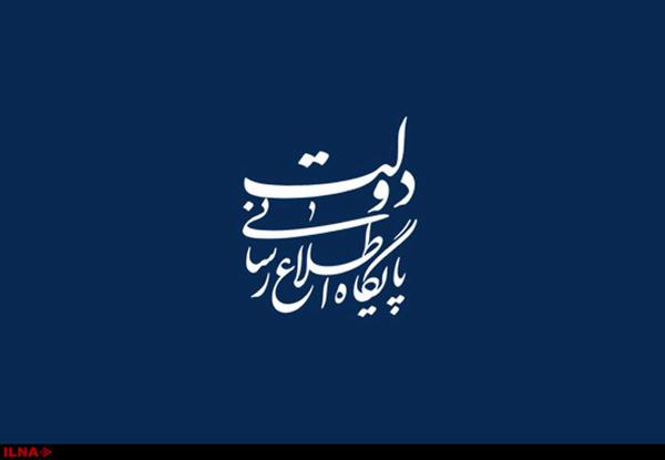 دسترسی آزاد همه مردم ایران به اطلاعات حکومتی امکانپذیر شد
