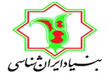 بنیاد ایران شناسی در همدان راه اندازی شد