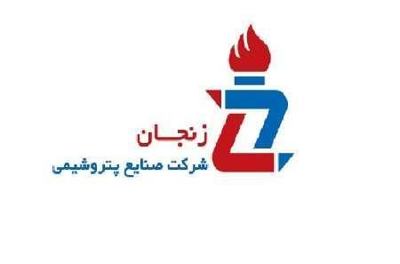پتروشیمی زنجان در یک قدمی دریافت تسهیلات ارزی