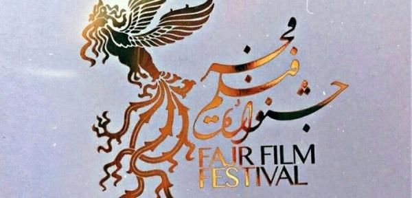 اکران همزمان ١۴ فیلم منتخب سی و هفتمین جشنواره فیلم فجر در سینما میرزاکوچک رشت