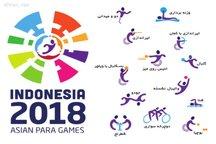 13ورزشکار فارس راهی بازی های پارا آسیایی جاکارتا شدند