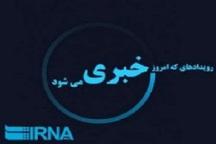 رویدادهای خبری 29 دی ماه مشهد