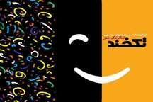 فراخوان ششمین جشنواره سراسری تئاتر تکخند