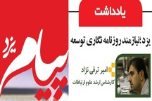 یزد؛ نیازمند روزنامه نگاری توسعه