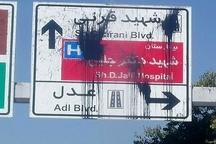 حاشیههای نامگذاری یک بیمارستان در کهگیلویه و بویراحمد