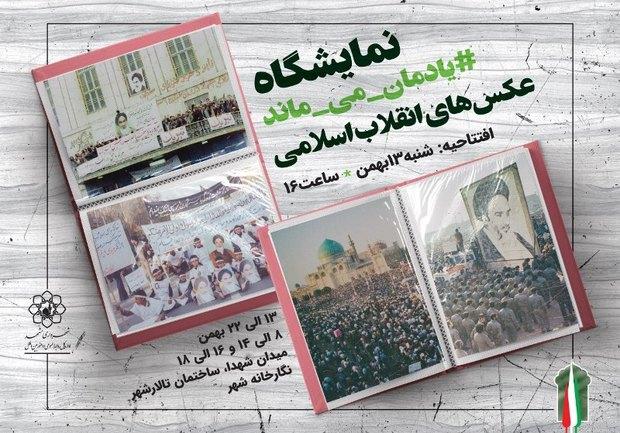 نمایشگاه عکس انقلابی 'یادمان می ماند' در مشهد گشایش یافت