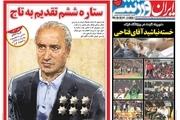 روزنامههای ورزشی 13 خرداد 1398